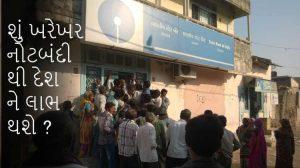 નોટબંદી સમાચાર ગુજરાતી- bank line on note ban