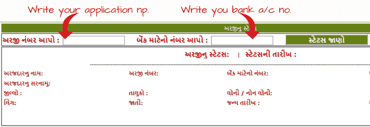 Application no of PMFBY gujrat