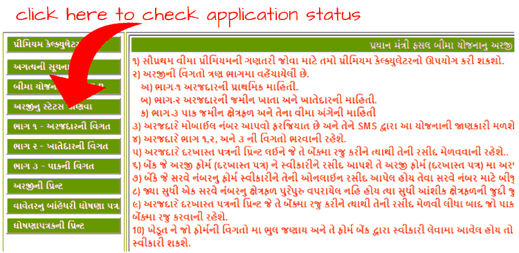 PMFBY Gujarat application status screenshot